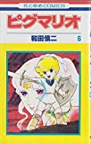 ピグマリオ (第6巻) (花とゆめCOMICS)