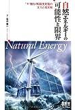 自然エネルギーの可能性と限界-風力・太陽光発電の実力と現実解-