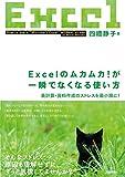 Excelのムカムカ! が一瞬でなくなる使い方 ~表計算・資料作成のストレスを最小限に!
