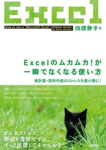 Excelのムカムカ! が一瞬でなくなる使い方 ~表計算・資料作成のストレスを最小限に!の詳細を見る