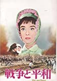 シネマUSEDパンフレット『戦争と平和』☆映画中古パンフレット通販☆洋画