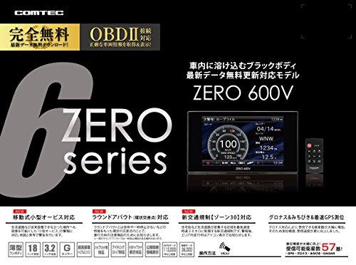 コムテック レーダー探知機 3.2インチ液晶・Gセンサー搭載 ZERO 600V (リモコン付)
