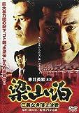 梁山泊 仁義なき頂上決戦[DVD]