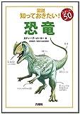図説知っておきたい!スポット50 恐竜 (RIKUYOSHA Children & YA Books)