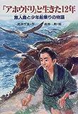 「アホウドリ」と生きた12年―無人島と少年船乗りの物語 (PHP創作シリーズ)