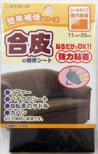 CAPTAIN88 合皮の補修シート 11×20cm【COL...