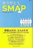 ありがとう、SMAP (MSムック) -