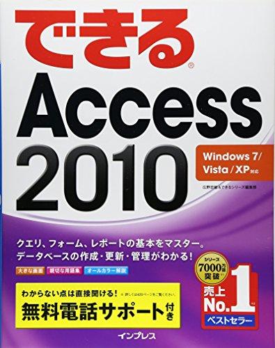 (無料電話サポート付)できる Access 2010 Windows 7/Vista/XP対応 (できるシリーズ)の詳細を見る