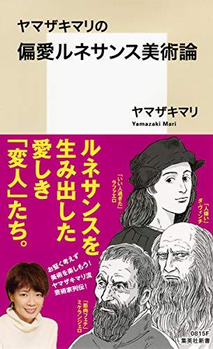 ヤマザキマリの偏愛ルネサンス美術論 (集英社新書)