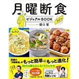 月曜断食ビジュアルBOOK 関口 賢 料理監修・リュウジ
