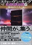 ダーク・タワー〈2〉運命の三人〈上〉 (新潮文庫)