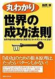 「丸わかり世界の成功法則」植西 聰