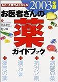 お医者さんの薬ガイドブック―もらった薬がよくわかる (2003年版)