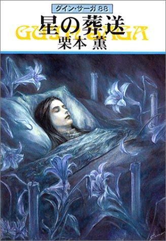 星の葬送―グイン・サーガ〈88〉 (ハヤカワ文庫JA)