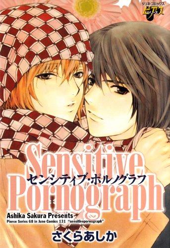 センシティブ・ポルノグラフ (JUNEコミックス)