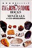 完璧版 岩石と鉱物の写真図鑑―オールカラー世界の岩石と鉱物500   地球自然ハンドブック