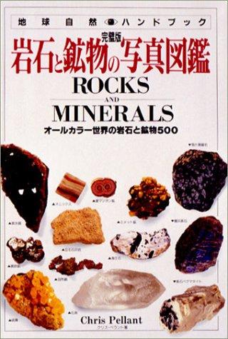 完璧版 岩石と鉱物の写真図鑑—オールカラー世界の岩石と鉱物500   地球自然ハンドブック