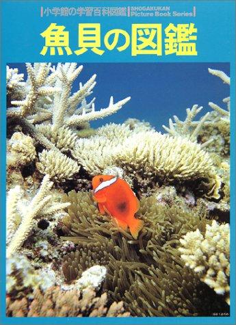 魚貝の図鑑―Wide color (小学館の学習百科図鑑 (3))の詳細を見る