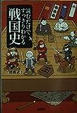 読むだけですっきりわかる戦国史 (宝島SUGOI文庫)