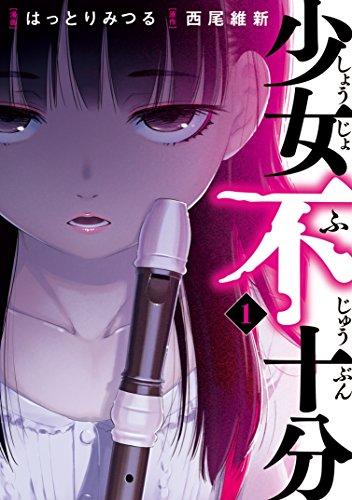 少女不十分(1) (ヤングマガジンコミックス)の詳細を見る