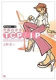 今夜わかるTCP/IP (Network)