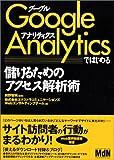 Google Analyticsではじめる 儲けるためのアクセス解析術