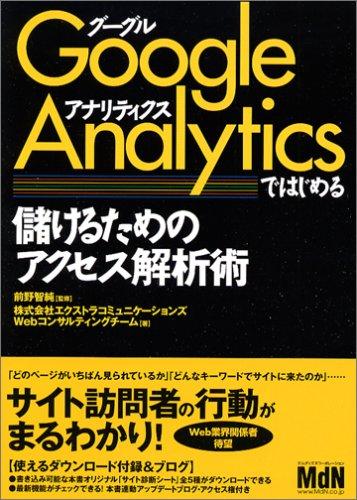 Google Analyticsではじめる 儲けるためのアクセス解析術の詳細を見る