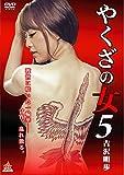 やくざの女5[DVD]