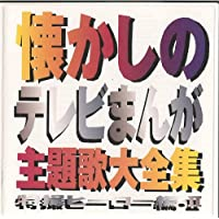 懐かしのテレビまんが主題歌大全集~特撮ヒーロー編(2)