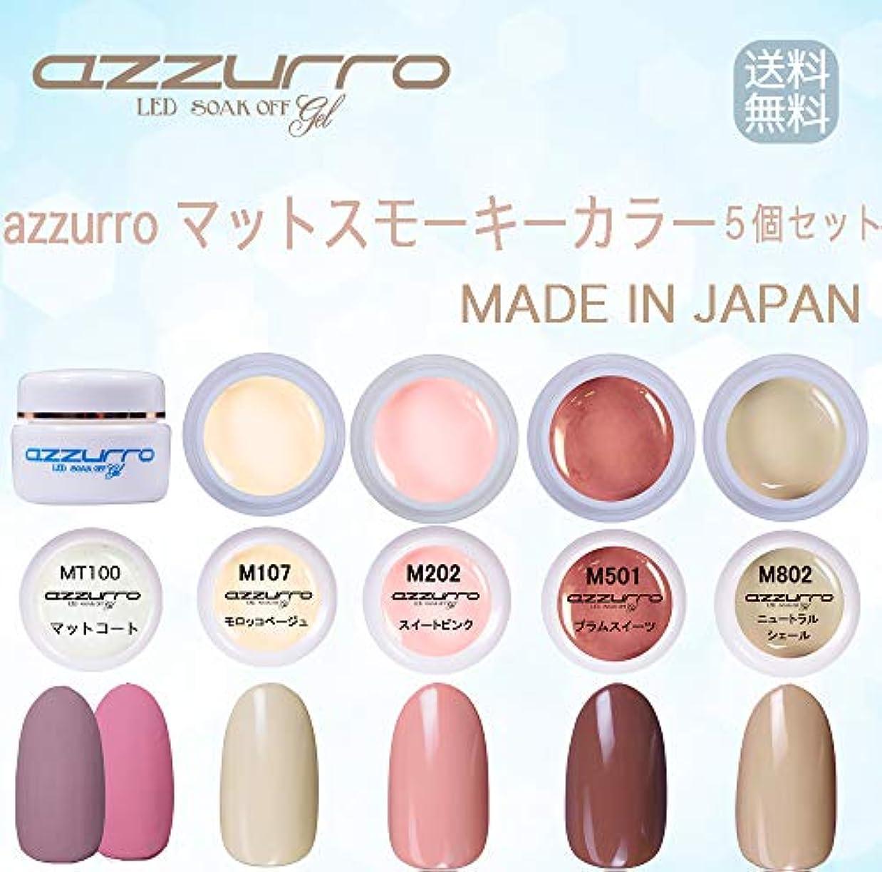 説明的つま先勧める【送料無料】日本製 azzurro gel マットスモーキーパステルカラー5個セット 春色にもかかせないマットコートとスモーキーパステルカラー