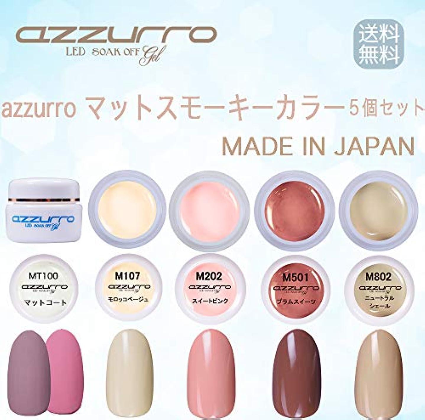 注釈強風許可する【送料無料】日本製 azzurro gel マットスモーキーパステルカラー5個セット 春色にもかかせないマットコートとスモーキーパステルカラー