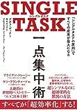 SINGLE TASK 一点集中術――「シングルタスクの原則」ですべての成果が最大になる 画像