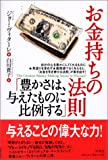 お金持ちの法則「豊かさは、与えたものに比例する」