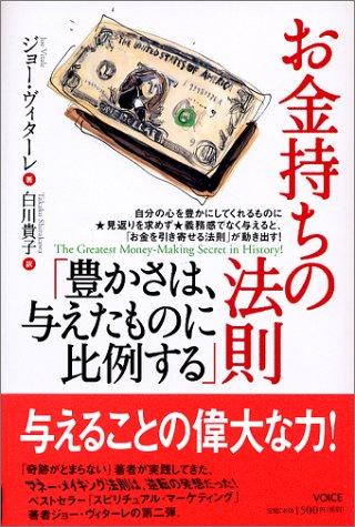 お金持ちの法則「豊かさは、与えたものに比例する」の詳細を見る