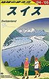 スイス〈2004~2005年版〉 (地球の歩き方)