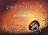 ジャイアント・ピーチ—ダールのおばけ桃の冒険 (児童図書館・絵本の部屋)