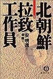 北朝鮮拉致工作員 (徳間文庫)