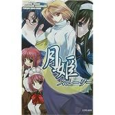 月姫ストーリー (TSUKIHIME NOVELS)