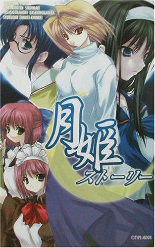 月姫ストーリー (TSUKIHIME NOVELS)の詳細を見る