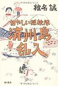 椎名誠『あやしい探検隊 済州島乱入』の表紙画像
