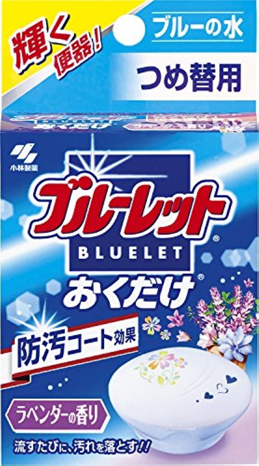 イブ口述対応するブルーレットおくだけ トイレタンク芳香洗浄剤 詰め替え用 ラベンダー 25g