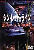 シン・レッド・ライン〈dts版〉 [DVD]