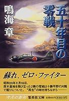 五十年目の零戦 (集英社文庫)