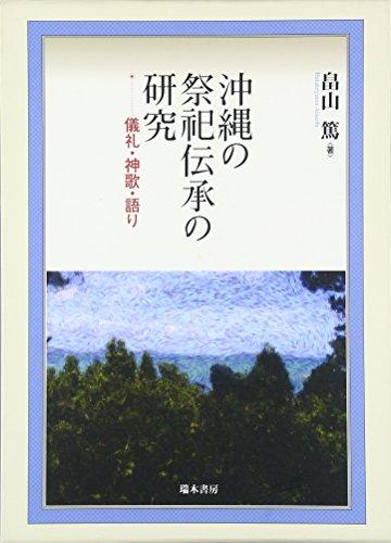 沖縄の祭祀伝承の研究―儀礼・神歌・語り