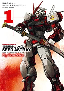 機動戦士ガンダムSEED ASTRAY Re: Master Edition(1) (角川コミックス・エース)