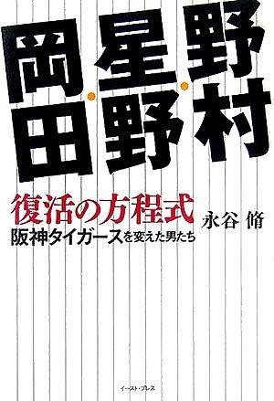 野村・星野・岡田 復活の方程式―阪神タイガースを変えた男たちの詳細を見る