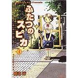 ふたつのスピカ 4 (MFコミックス フラッパーシリーズ)