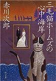 三毛猫ホームズの心中海岸 (角川文庫)