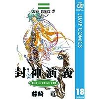 封神演義 18 (ジャンプコミックスDIGITAL)