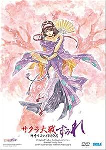サクラ大戦~神崎すみれ 引退記念~「すみれ」 限定版 [DVD]